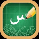 Арабский Алфавит, Письмо Письмо