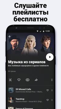 Звук (Zvooq) скриншот 2