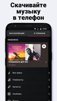 Звук (Zvooq) скриншот 3