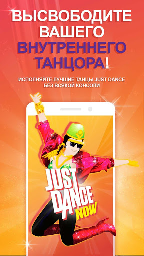 Just Dance Now скриншот 1