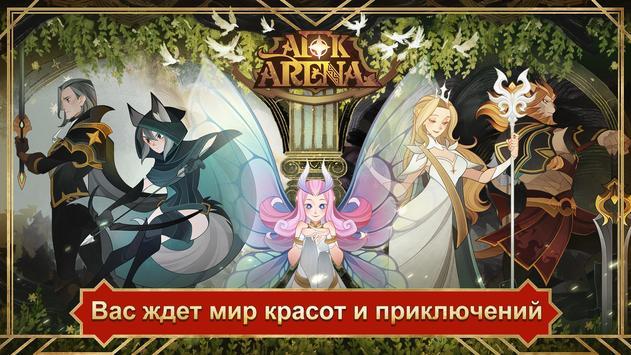 AFK Arena скриншот 1