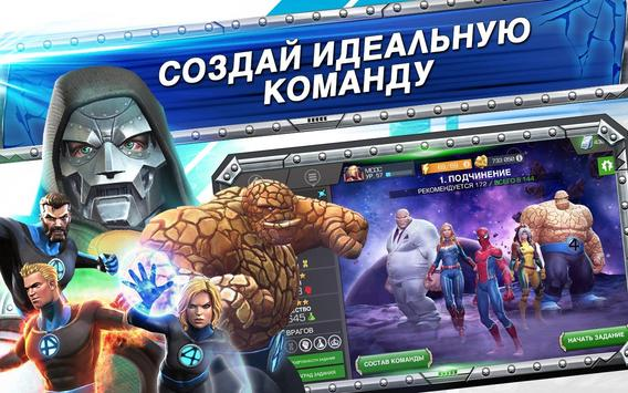 MARVEL: Битва чемпионов скриншот 1