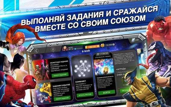 MARVEL: Битва чемпионов скриншот 2