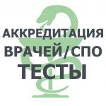 АККРЕДИТАЦИЯ ВРАЧЕЙ/СПО (2020)