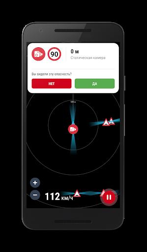 РадарДетектор (GPS радар) скриншот 1