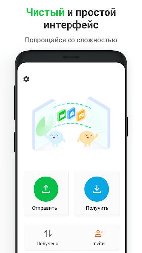 inShare скриншот 3