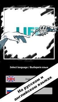 Симулятор жизни: New Life 2 скриншот 1
