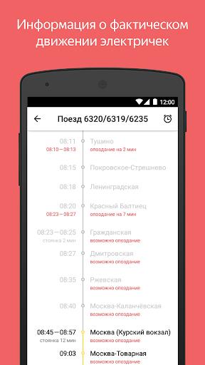 Яндекс.Электрички скриншот 2