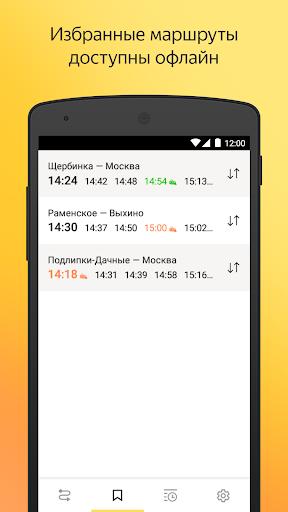 Яндекс.Электрички скриншот 3