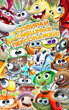 Best Fiends скриншот 3